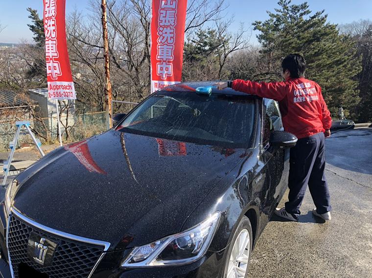 出張洗車の作業工程1